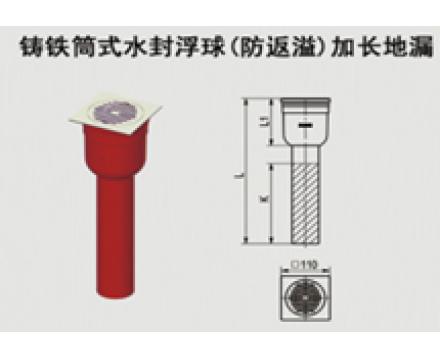 火狐体育官方网站筒式水封浮球(防反溢)加长地漏